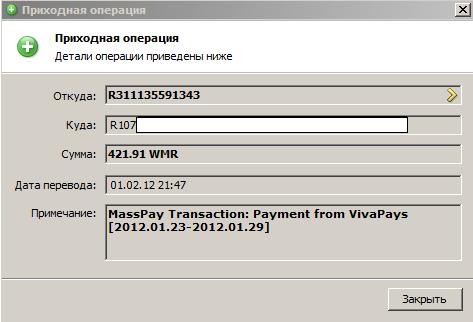 Выплата в ВиваПейс