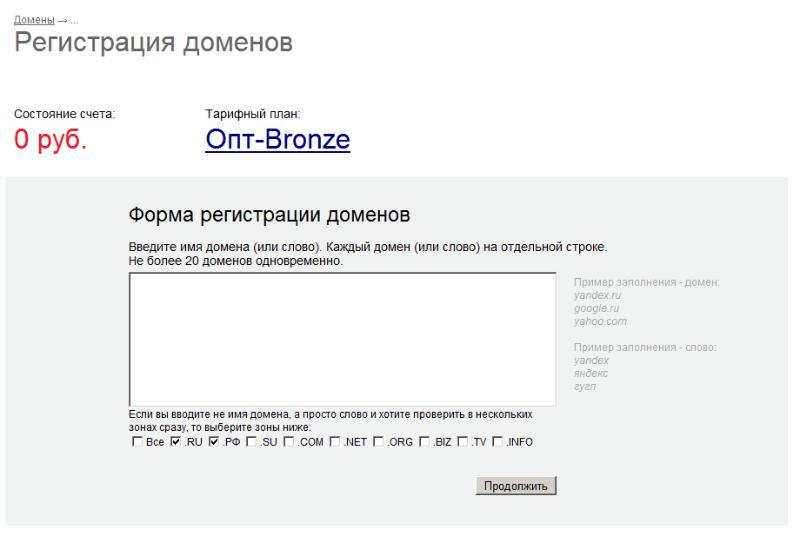 Панель регистрации доменов