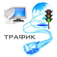 Источники трафика в интернете или как получить трафик для сайта