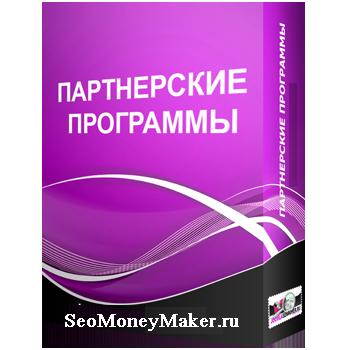 Сборник партнерских программ для монетизации трафика и сайтов