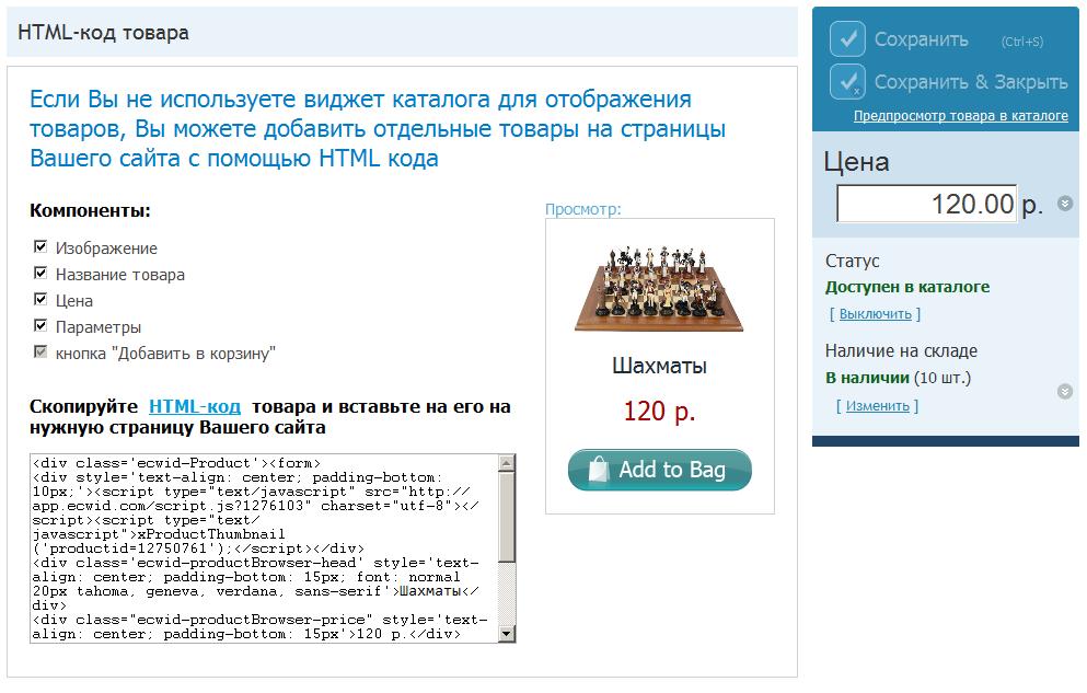 Как создать интернет магазин в HTML?