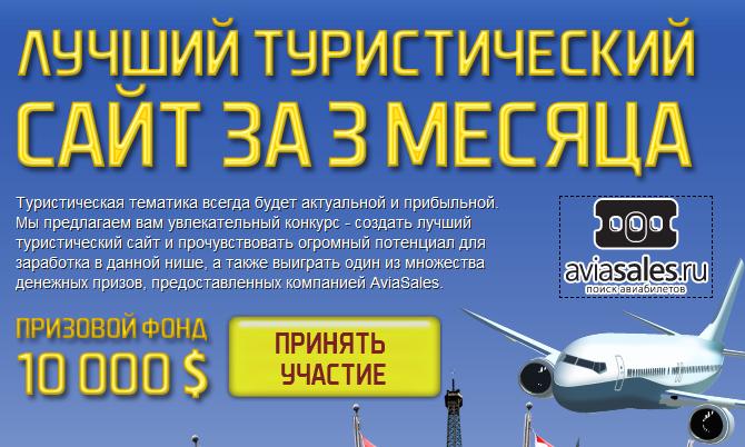 Участвую в конкурсе от Aviasales.ru