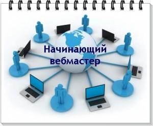 Вебинар - Начинающий вебмастер