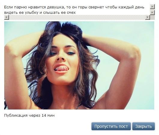Автопостинг Вконтакте или автоматическое ведение паблика