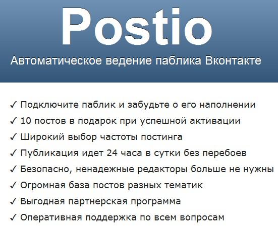Автопостинг Вконтакте или автоматическое ведение паблика Вконтакте