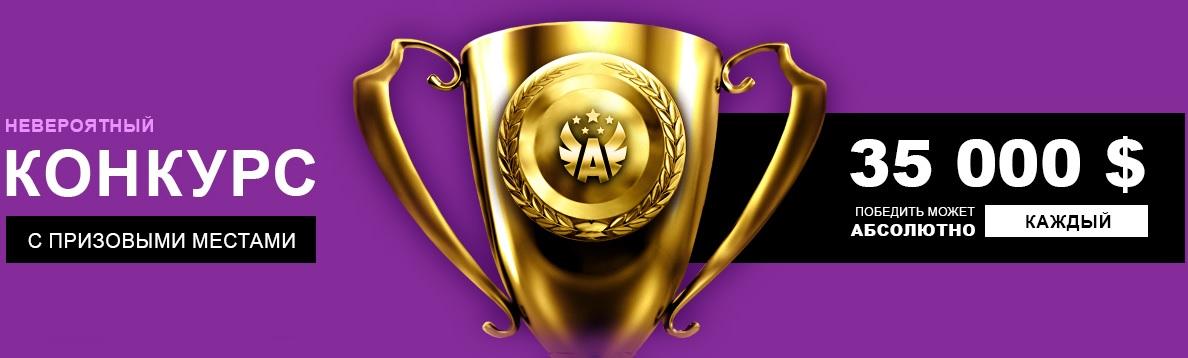 Новый весенний конкурс от AzartCash с невероятным призовым фондом в $35000!