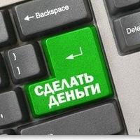 Кейсы заработка в интернете