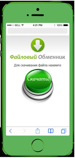 Мобильный вап клик лендинг