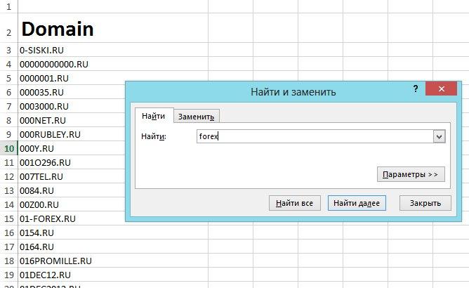 Жмем «ctrl+F», в поиске вводим ключевое слово, в моем примере это «Forex».