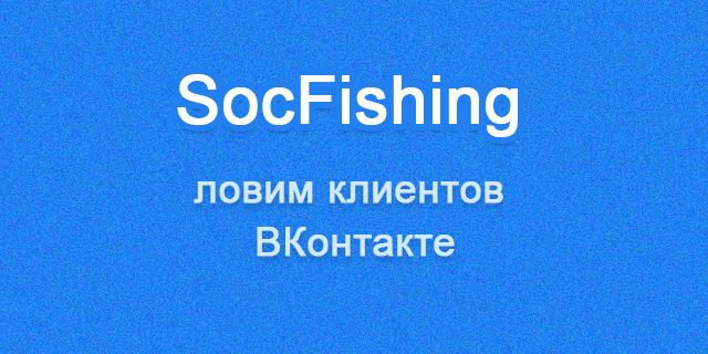 Соцфишинг (SocFishing) как метод привлечения трафика
