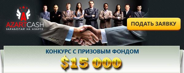 Новый конкурс от AzartCash с призовым фондом $15 000!