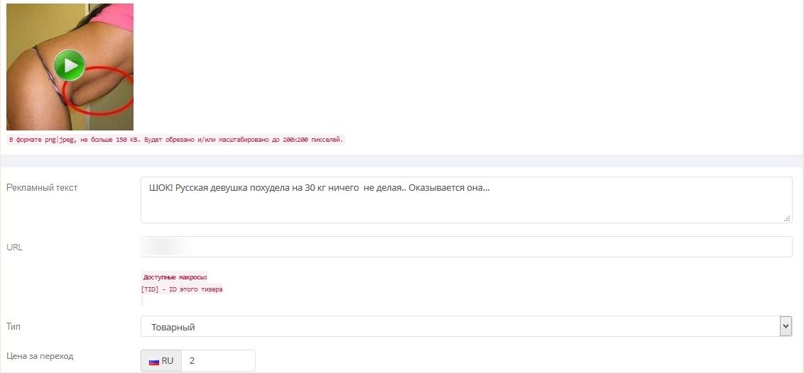 Oblivki.biz - тизерная сеть нового поколения