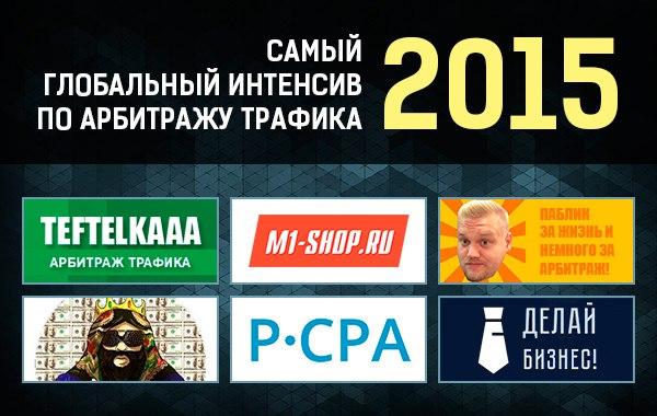 Итоговый интенсив 27 декабря - 10 спикеров