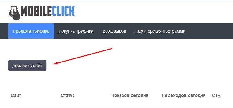 Mobile click biz отзывы