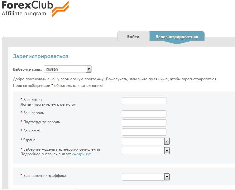 Обзор партнерской программы ForexClub