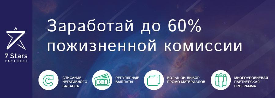 Обзор партнерской программы 7StarPartners