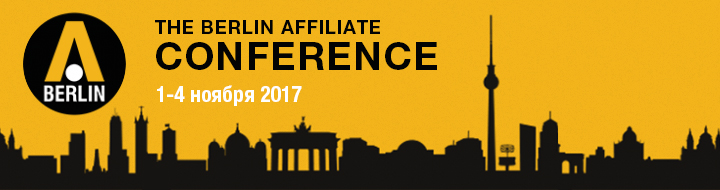 Гэмблинг аффилейт конференция в Берлине (BAC) 1-4 ноября 2017