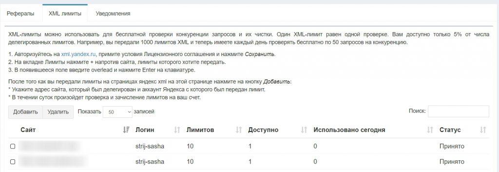 Делегирование xml лимитов