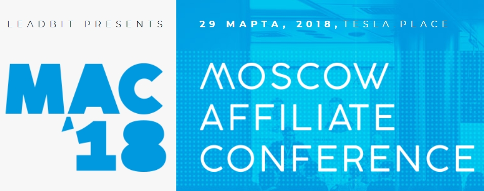 Moscow Affiliate Conference (MAC 2018)