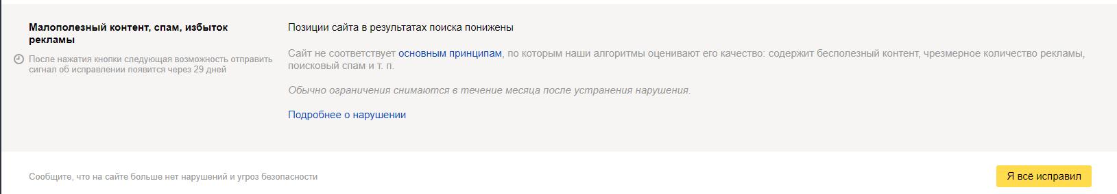 Метка сайта в вебмастерсе