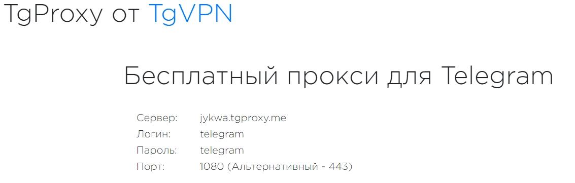 Способы обхода блокировки десктоп Telegram