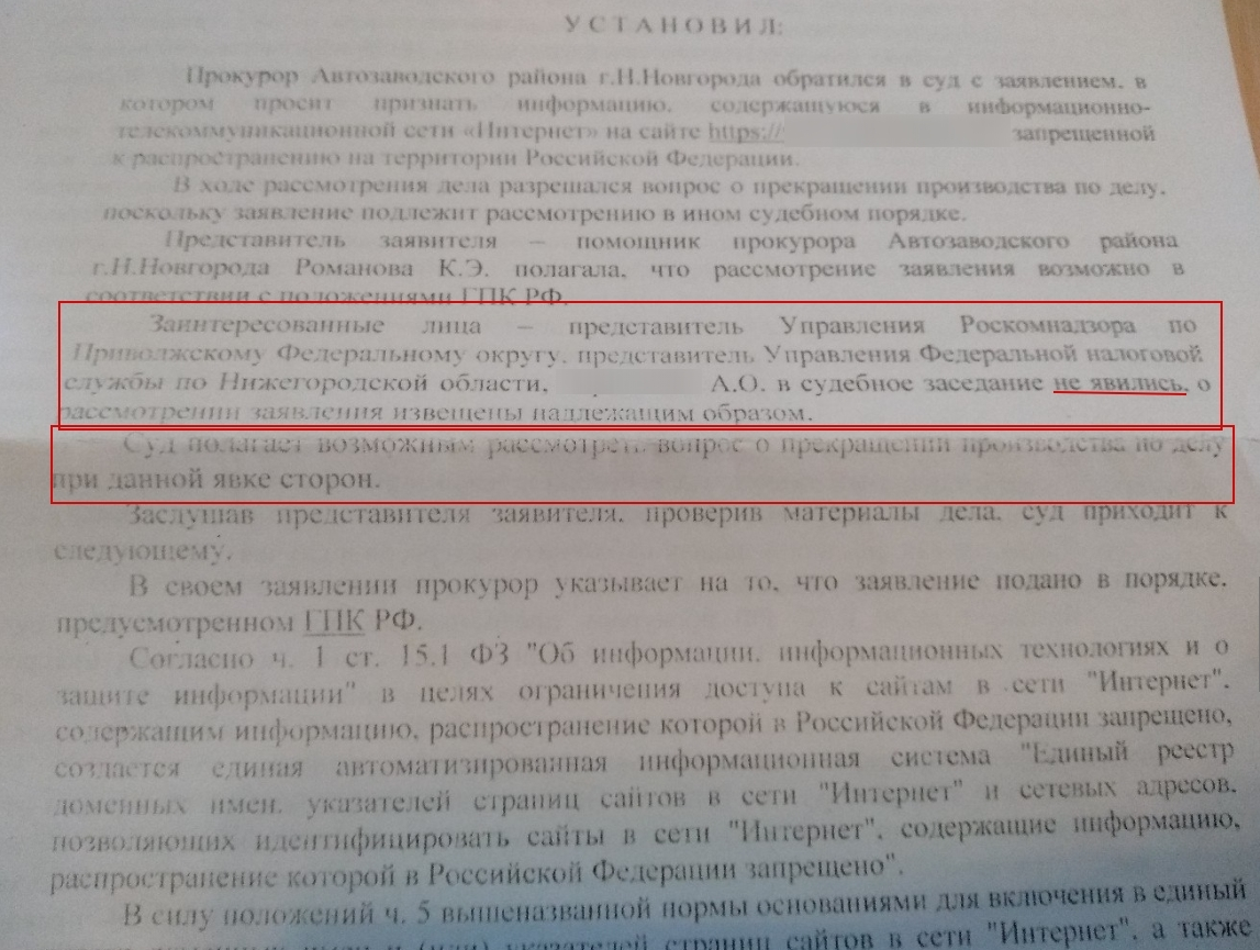 Пришло решение суда о признании информации на моем сайте запрещенной