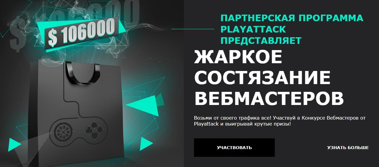 Конкурс для аффилейтов от PlayAttack с призовым фондов в 106 000$