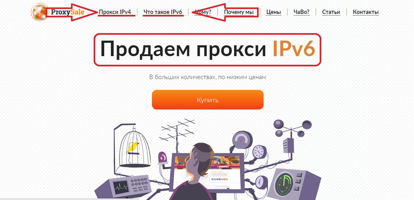 Как пользоваться прокси от Proxy-Sale