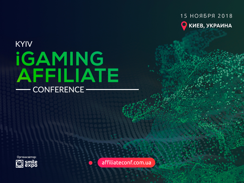 Конференция Kyiv iGaming Affiliate Conference 15 ноября 2018