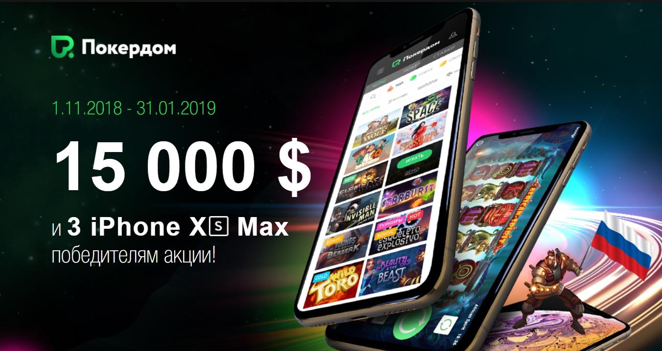 Конкурс для вебмастеров от Pokerdom - 3 iPhone XS Max и 15 000$!