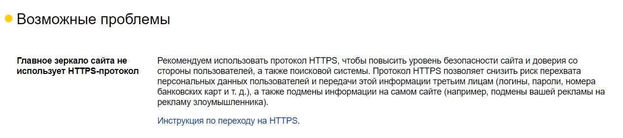 Бесплатные SSL сертификаты и переезд на https
