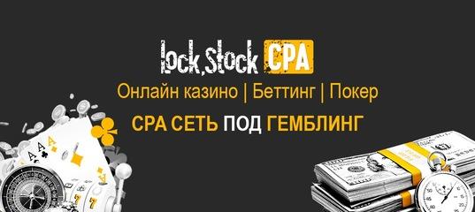 Обзор CPA сетки LockStockCPA.com