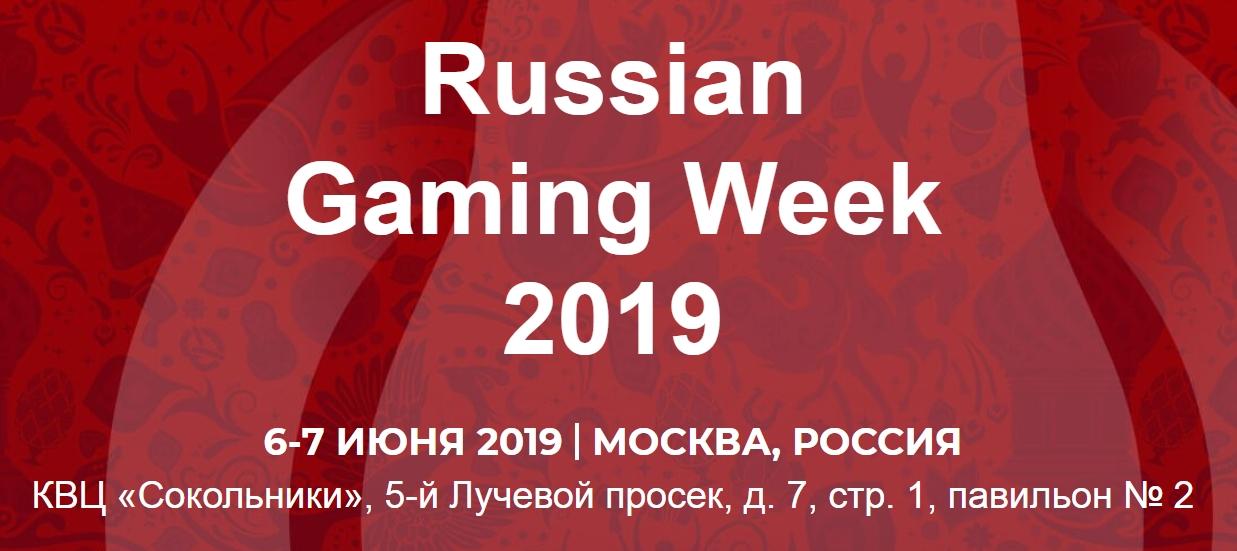 БЕСПЛАТНЫЕ БИЛЕТЫ на ВЫСТАВКУ Russian Gaming Week 2019