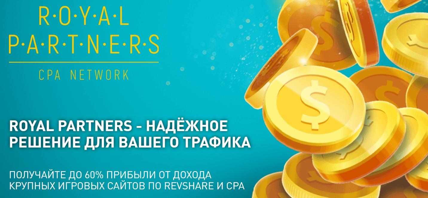 Обзор партнерской программы Royal Partners - казино Рокс, Фреш, Сол