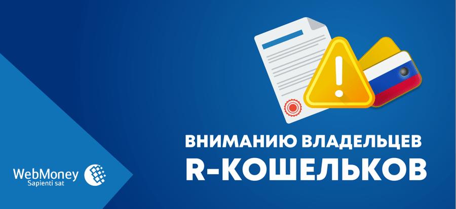 Новый банк эмитент WMR в системе вебмани стал требовать документы о происхождении средств!