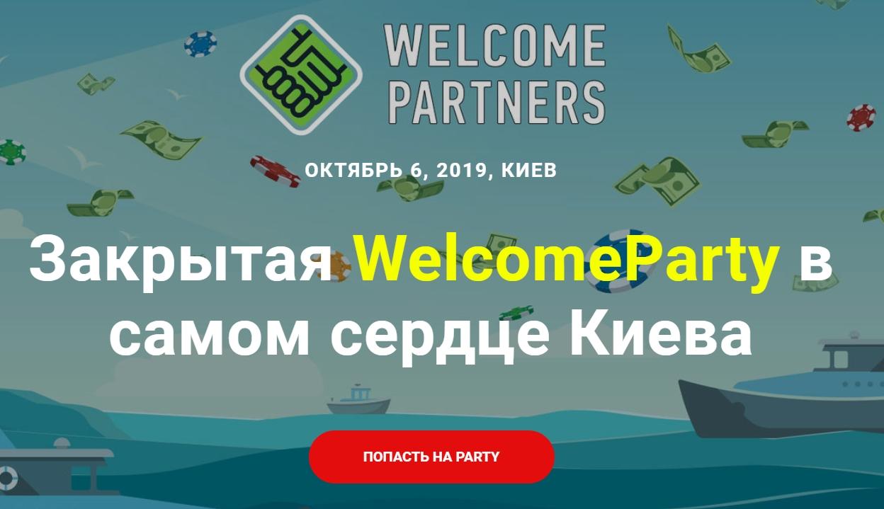 Закрытая WelcomeParty в самом сердце Киева