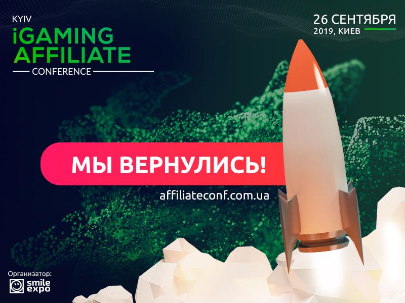 Блокчейн в гемблинге и как лить на мобайл – о чем расскажут спикеры Kyiv iGaming Affiliate Conference