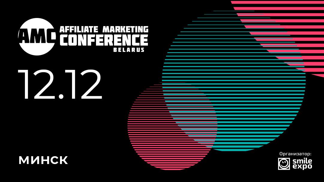 Affiliate Marketing Conference Belarus