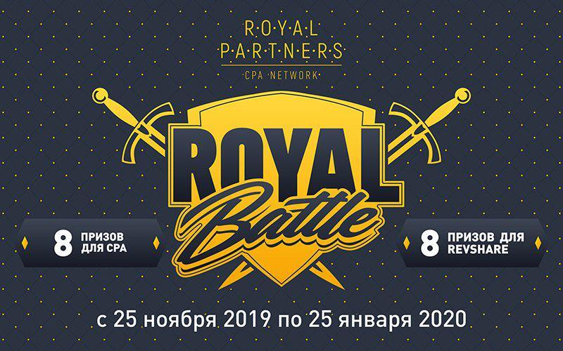 Турнир от Royal Partners определит лучших вебмастеров в категориях CPA и Revshare