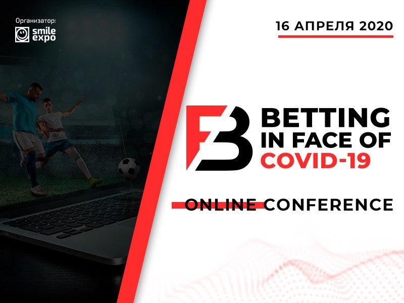 Betting in face of COVID-19: первая онлайн-конференция о ведении букмекерского бизнеса в условиях карантина