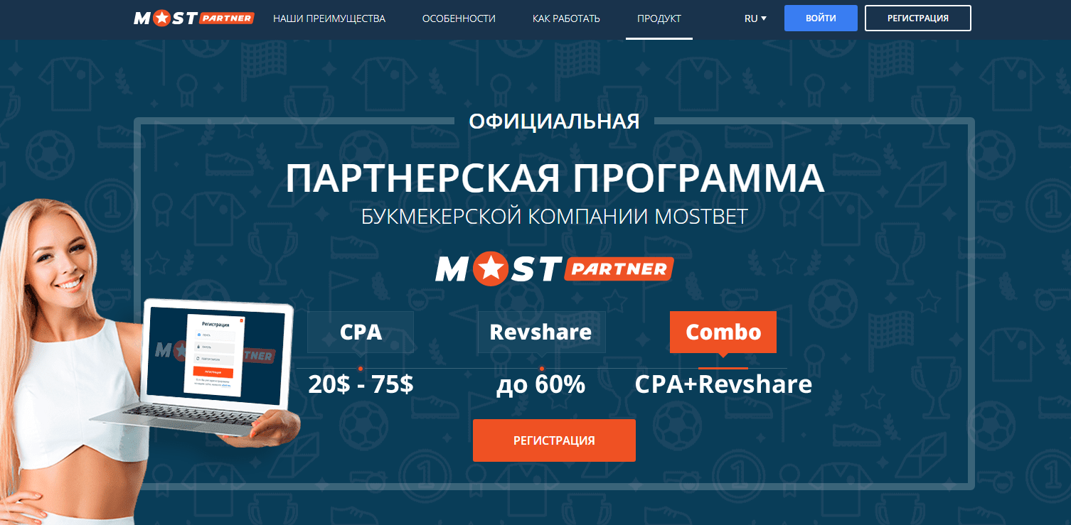 Mostbet Partners - партнерка казино, ставок на спорт и киберспорт