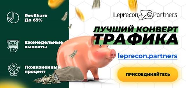 Leprecon Partners - гемблинг партнерка от Leprecon Casino