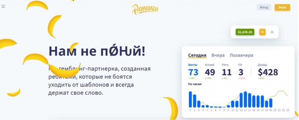Обзор партнерской программы Bananza