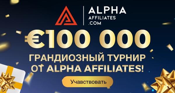 Включайся в гонку за грандиозный приз от Alpha Affiliates — 100,000 евро ждут!
