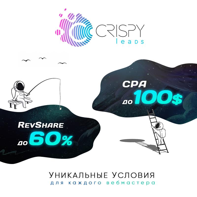 Обзор партнерской программы CrispyLeads