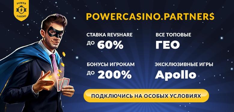 Как начать работать с партнеркой PowerCasino уже сегодня?
