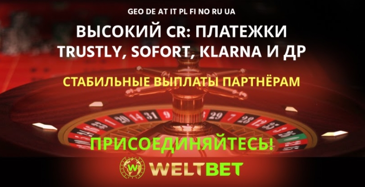 Обзор партнерской программы WELTBET AFFILIATES